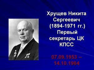 Хрущев Никита Сергеевич