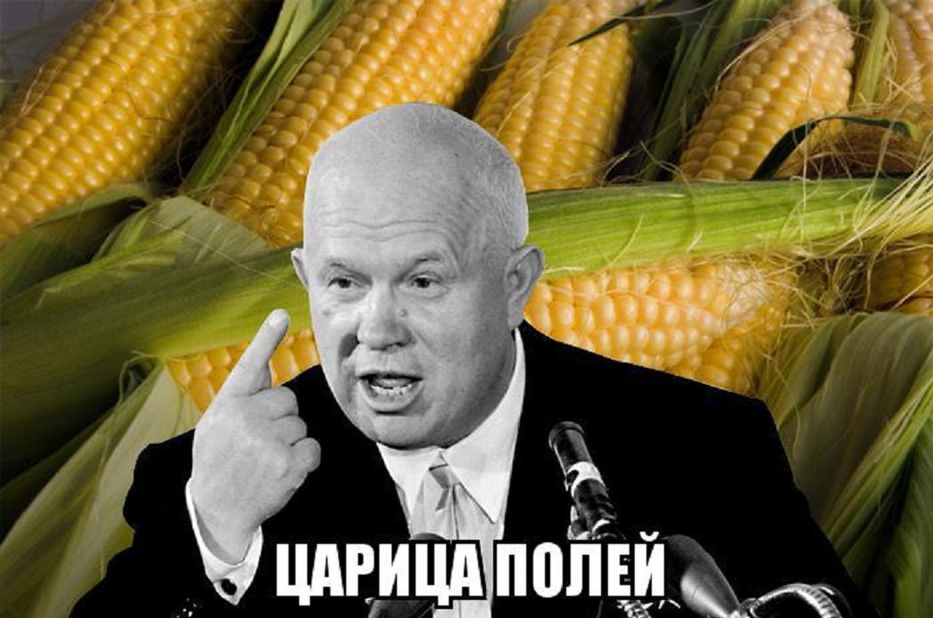 Хрущев и кукуруза
