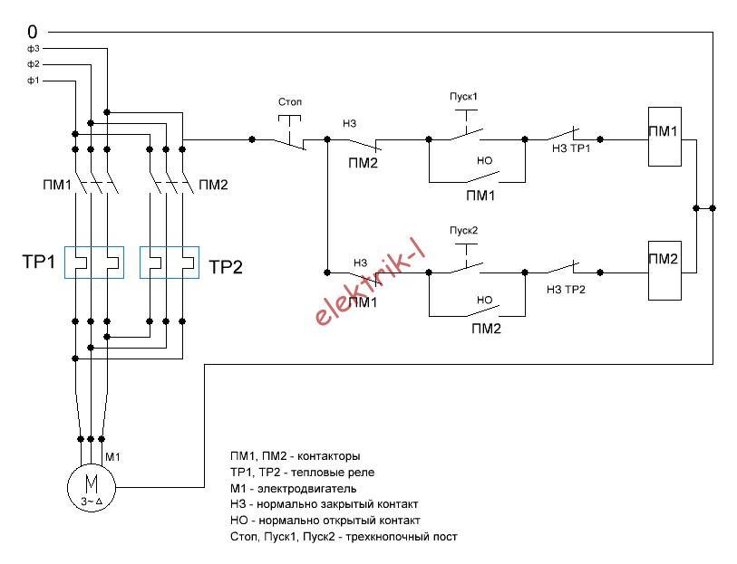 Реверсивная схема включения электродвигателя с использованием тепловых реле